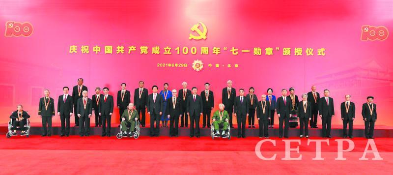 庆祝中国共产党成立1