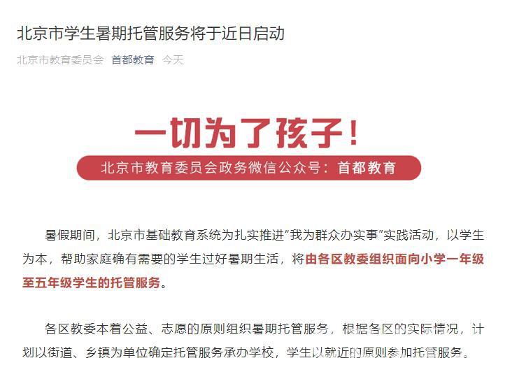 北京:本市启动小学