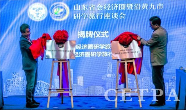 山东省会经济圈暨沿