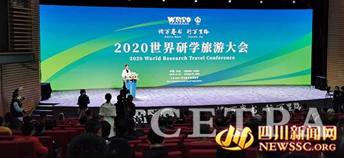 2020世界研学旅游大