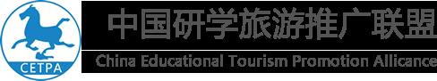 联系我们 - 联盟简介 - 中国研学旅游推广联盟